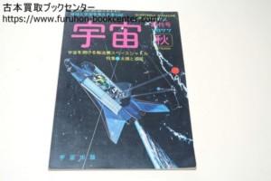 宇宙時代・地球と宇宙を考える季刊誌