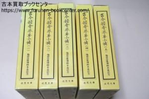 博多・東林寺蔵・明版・古今韻会举要小補