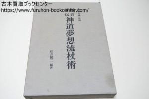 天真正伝神道夢想流杖術 乙藤市蔵・松井健二