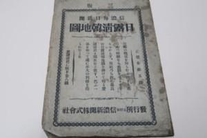 日露清韓地図・三版