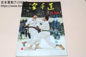 月刊空手道 昭和50年代