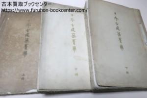 日本古建築精華 岩井武俊
