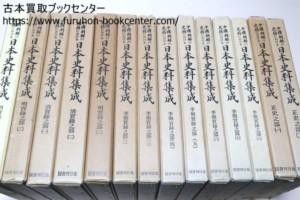 中国・朝鮮の史籍における日本史料集成