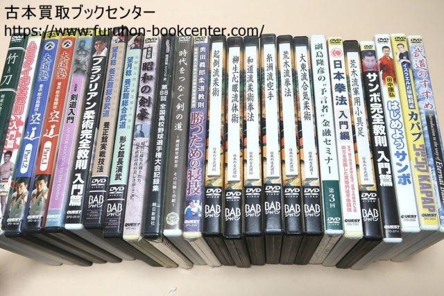 DVD 武道