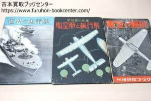 軍事関連書籍