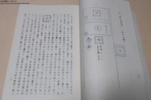 秘奥・台子拾弐伝々書・臺子拾貮傳傳書
