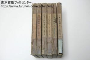 日本の鉄道・毎日新聞社編