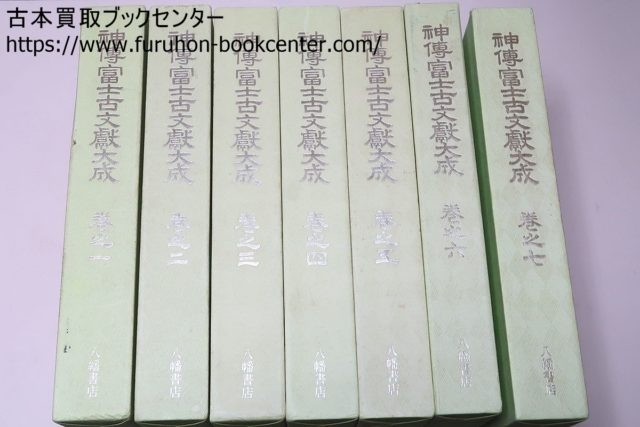 神伝富士古文献大成・7冊