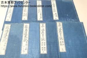 厳島道芝記・7巻8冊