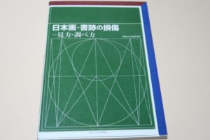 日本画・書跡の損傷・見方・調べ方