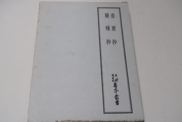 天理図書館善本叢書 香要抄・薬種抄