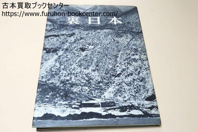 裏日本・浜谷浩写真集
