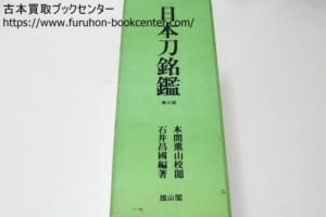 日本刀銘鑑