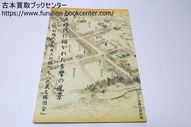 江戸時代に描かれた多摩の風景・新編武蔵国風土記稿と武蔵名勝図会