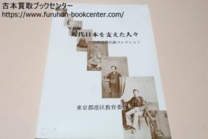 写真集・近代日本を支えた人々・井関盛艮旧蔵コレクション