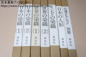 山邊知行コレクション・7冊