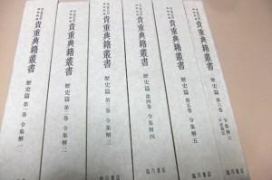 貴重典籍叢書・令集解・6冊
