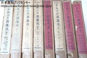 古板江戸図集成・8冊
