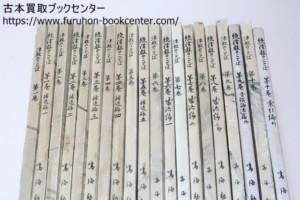 津軽のことば・正続20冊