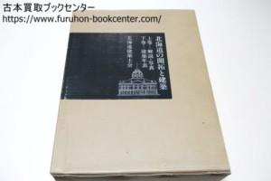 北海道の開拓と建築