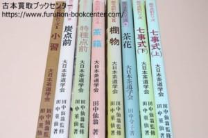 茶の点前シリーズ 大日本茶道学会