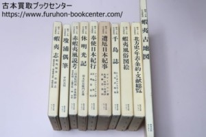 蝦夷・千島古文書集成・10冊