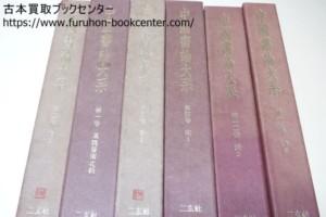 中国書論大系