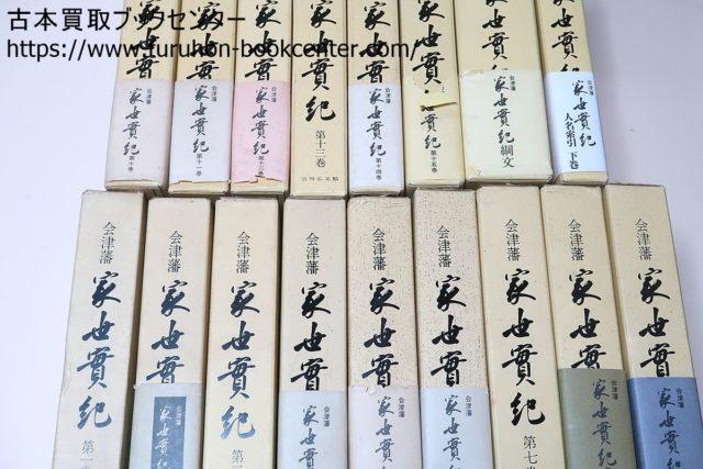 会津藩家世実紀