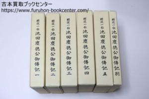贈従一位池田慶徳公御伝記・6冊
