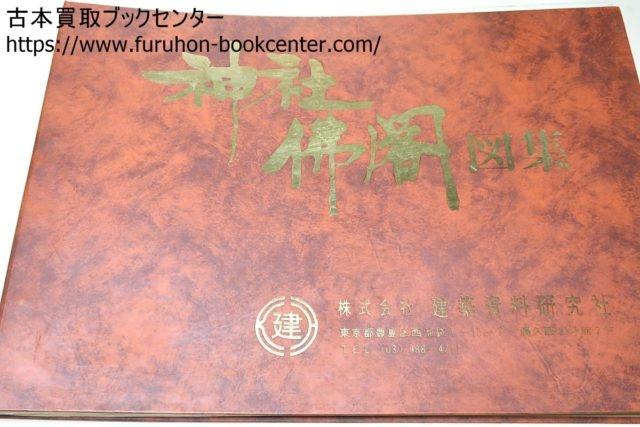 神社仏閣図集