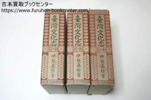 台湾文化志・3冊