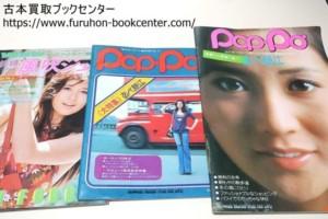 季刊ポッポ・Pop・Po
