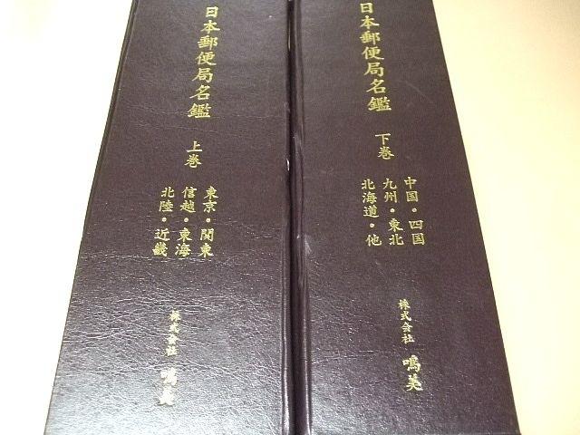 日本郵便局名鑑