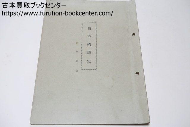 日本剣道史