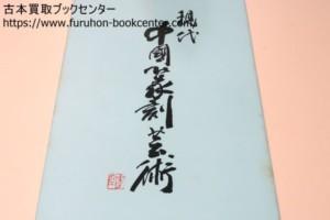 現代中国篆刻芸術