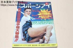月刊スポーツアイ 1994年