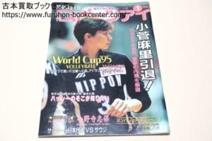 月刊スポーツアイ 1996年
