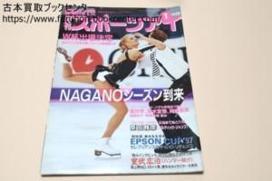 月刊スポーツアイ 1998年