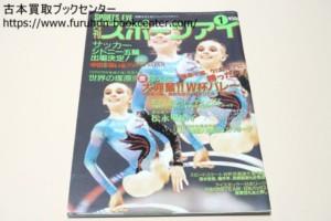 月刊スポーツアイ 2000年