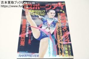 月刊スポーツアイ 2001年