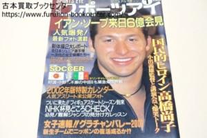 月刊スポーツアイ 2002年・2003年