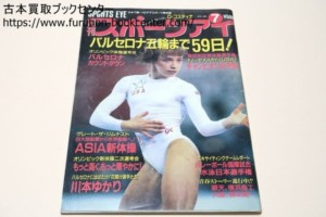 月刊スポーツアイ 1992-1993