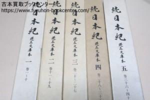 続日本紀・蓬左文庫本・5冊