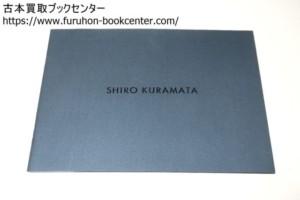 倉俣史朗・SHIRO KURAMATA 1987