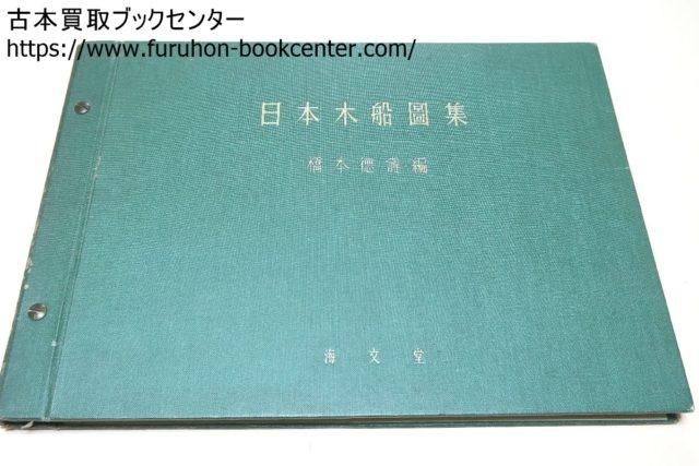 日本木船図集 橋本徳寿