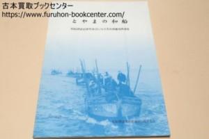 とやまの和船・和船建造技術を後世に伝える会調査報告書3