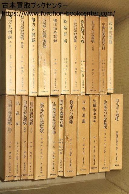 日本史史料選書