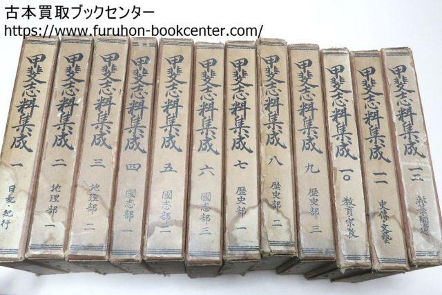 甲斐志料集成・12冊