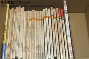 月刊バレーボール1970年代のバックナンバー