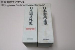 日本憲兵正史・日本憲兵外史・2冊